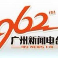 广州新闻资讯广播 LOGO
