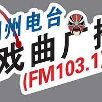 潮州电台戏曲广播 LOGO