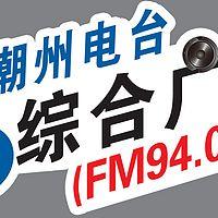 潮州电台综合广播 LOGO
