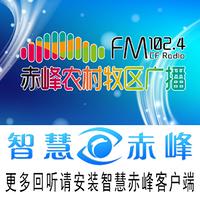 赤峰农牧民文艺广播 LOGO