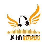 飞扬1059(柳州汽车音乐广播) LOGO