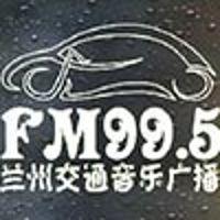 兰州交通音乐广播 LOGO