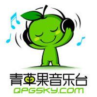 青苹果音乐电台 LOGO