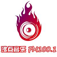 上海沸点100音乐广播 LOGO